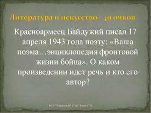 Красноармеец Байдужий писал 17 апреля 1943 года поэту: «Ваша поэма…энциклопед