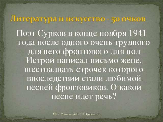 Поэт Сурков в конце ноября 1941 года после одного очень трудного для него фро...