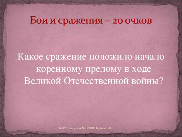 Какое сражение положило начало коренному прелому в ходе Великой Отечественной...