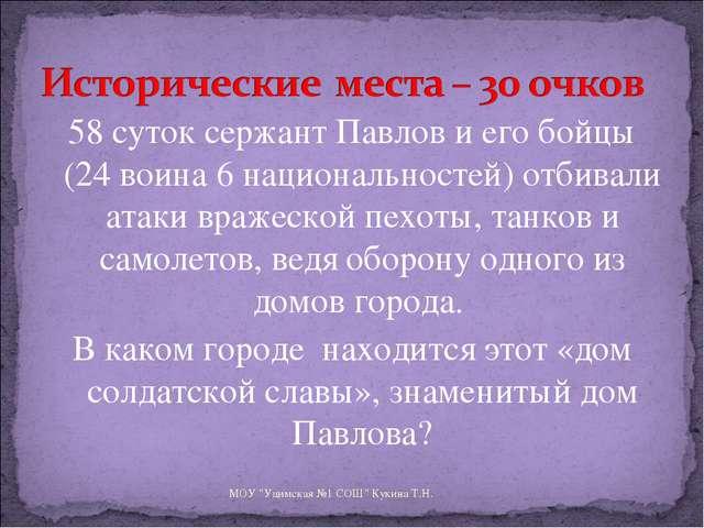 58 суток сержант Павлов и его бойцы (24 воина 6 национальностей) отбивали ата...