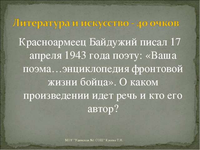 Красноармеец Байдужий писал 17 апреля 1943 года поэту: «Ваша поэма…энциклопед...