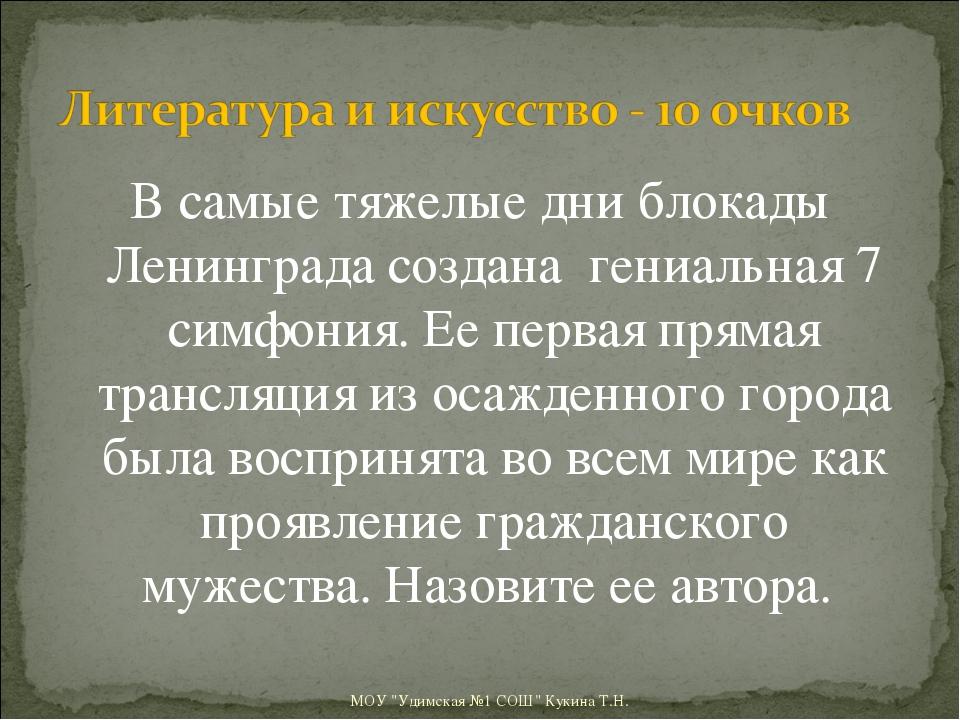 В самые тяжелые дни блокады Ленинграда создана гениальная 7 симфония. Ее перв...