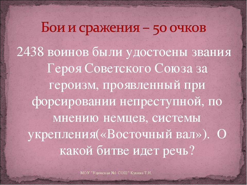 2438 воинов были удостоены звания Героя Советского Союза за героизм, проявлен...