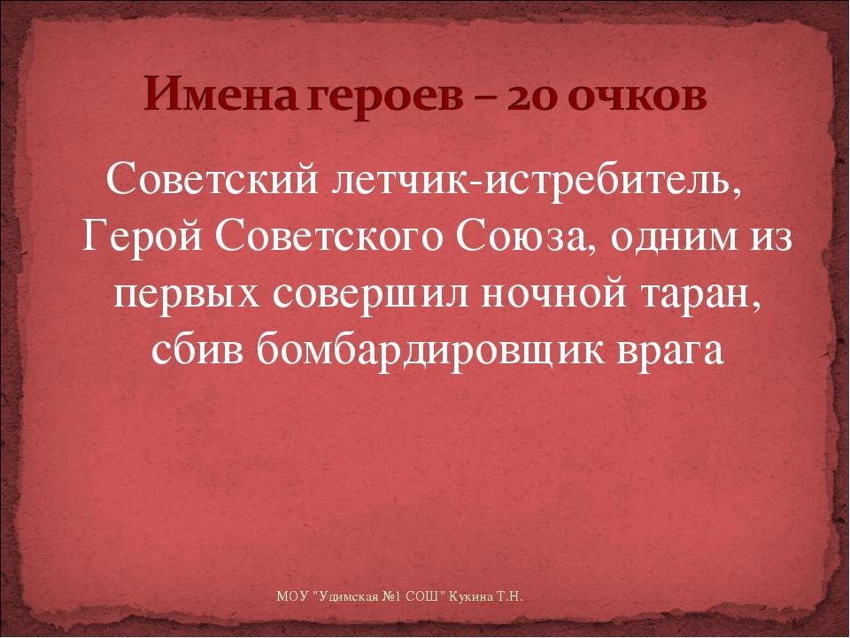 Советский летчик-истребитель, Герой Советского Союза, одним из первых соверши...
