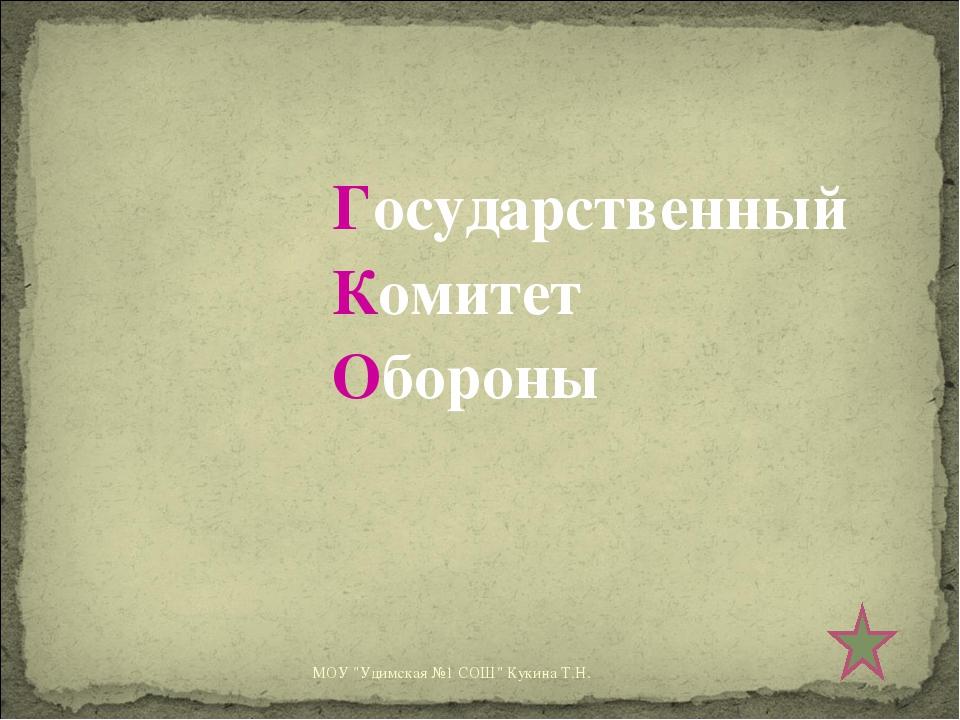 "Государственный Комитет Обороны МОУ ""Удимская №1 СОШ"" Кукина Т.Н. МОУ ""Удимск..."