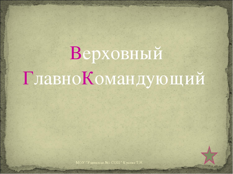 """Верховный ГлавноКомандующий МОУ """"Удимская №1 СОШ"""" Кукина Т.Н. МОУ """"Удимская №..."""