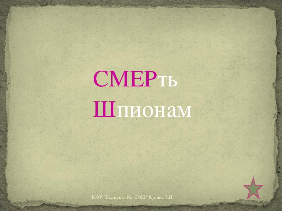 "СМЕРть Шпионам МОУ ""Удимская №1 СОШ"" Кукина Т.Н. МОУ ""Удимская №1 СОШ"" Кукина..."