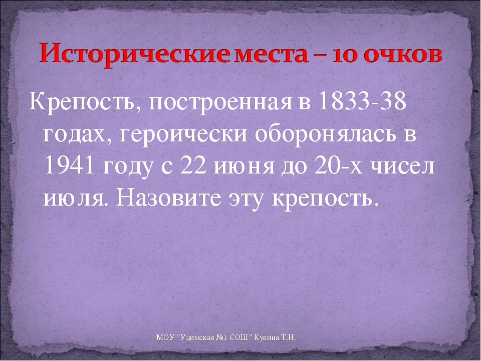 Крепость, построенная в 1833-38 годах, героически оборонялась в 1941 году с 2...