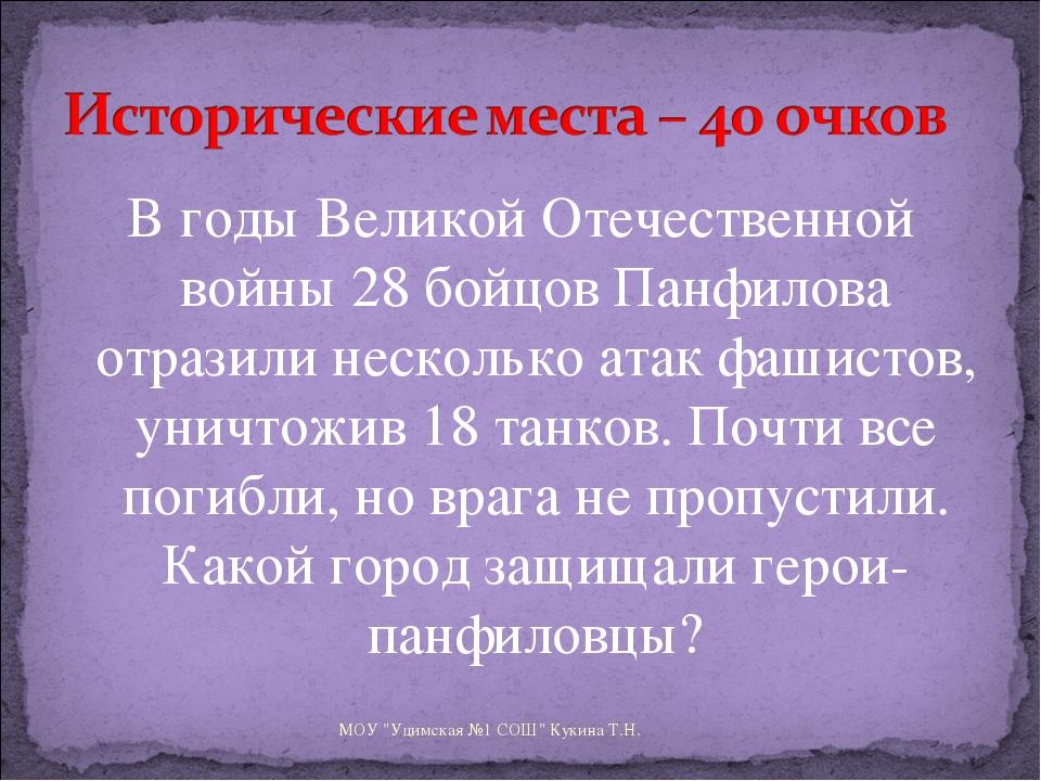 В годы Великой Отечественной войны 28 бойцов Панфилова отразили несколько ата...