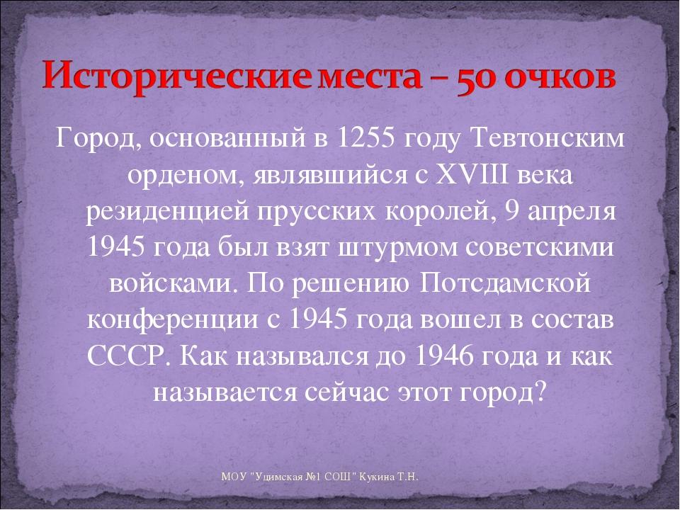 Город, основанный в 1255 году Тевтонским орденом, являвшийся с XVIII века рез...
