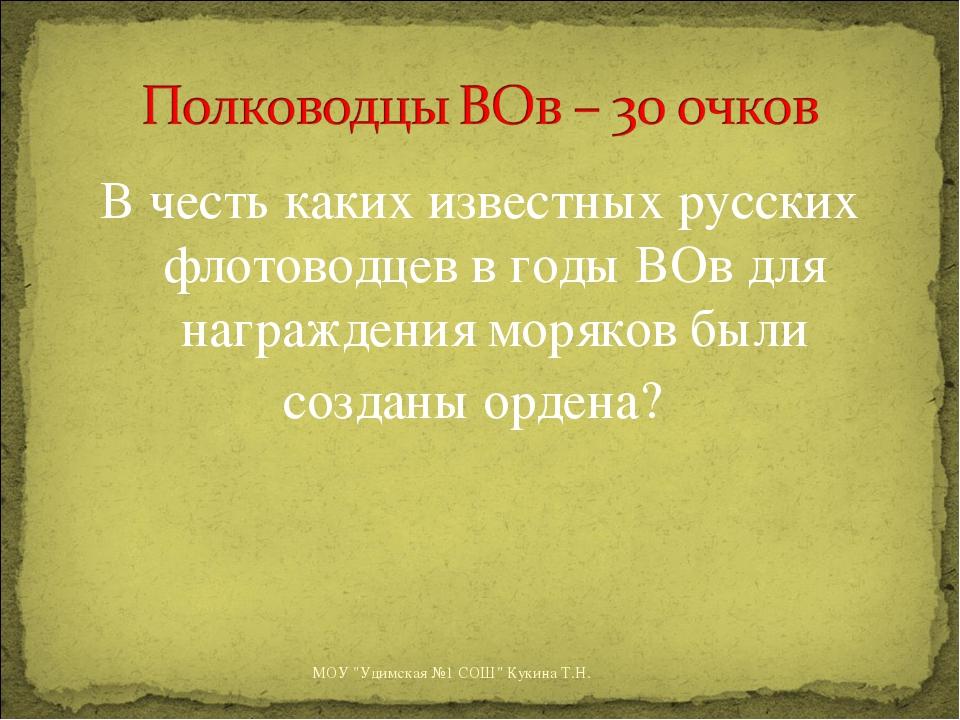 В честь каких известных русских флотоводцев в годы ВОв для награждения моряко...