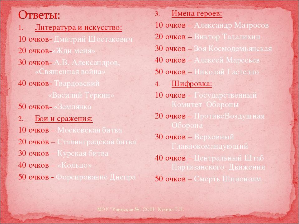 Литература и искусство: 10 очков- Дмитрий Шостакович 20 очков-»Жди меня» 30 о...