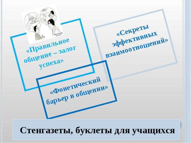 «Правильное общение – залог успеха» «Фонетический барьер в общении» «Секреты...