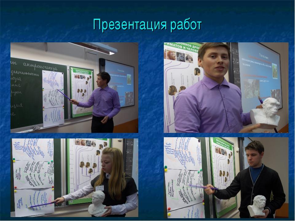 Презентация работ