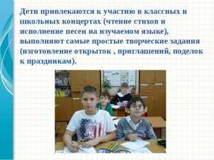Дети привлекаются к участию в классных и школьных концертах (чтение стихов и