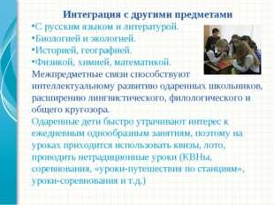 Интеграция с другими предметами С русским языком и литературой. Биологией и э
