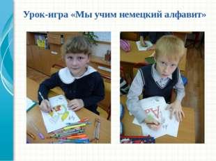 Урок-игра «Мы учим немецкий алфавит»