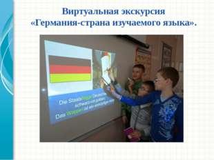 Виртуальная экскурсия «Германия-страна изучаемого языка».