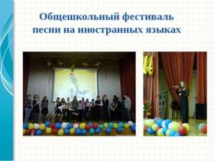 Общешкольный фестиваль песни на иностранных языках