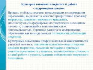 Критерии готовности педагога к работе с одаренными детьми: Процесс глубоких п