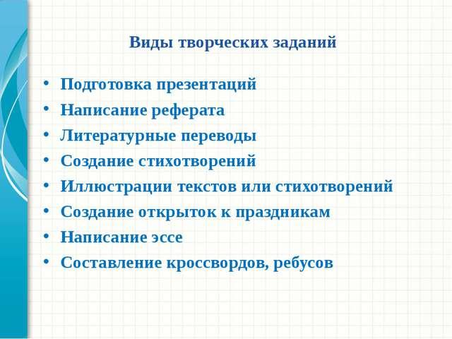 Подготовка презентаций Написание реферата Литературные переводы Создание стих...