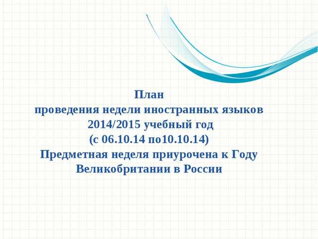 План проведения недели иностранных языков 2014/2015 учебный год (с 06.10.14 п...