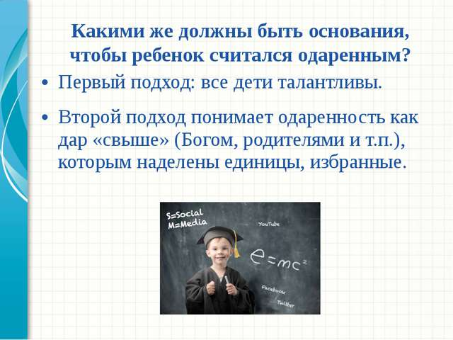 Первый подход: все дети талантливы. Второй подход понимает одаренность как да...