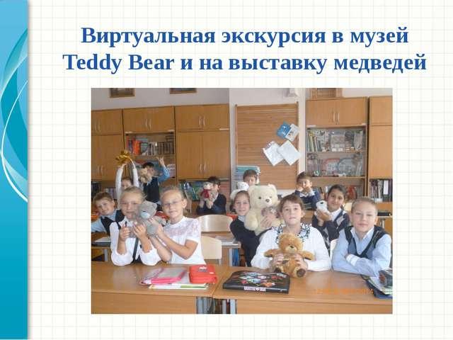 Виртуальная экскурсия в музей Teddy Bear и на выставку медведей