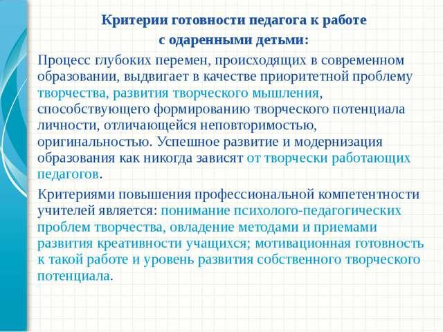 Критерии готовности педагога к работе с одаренными детьми: Процесс глубоких п...