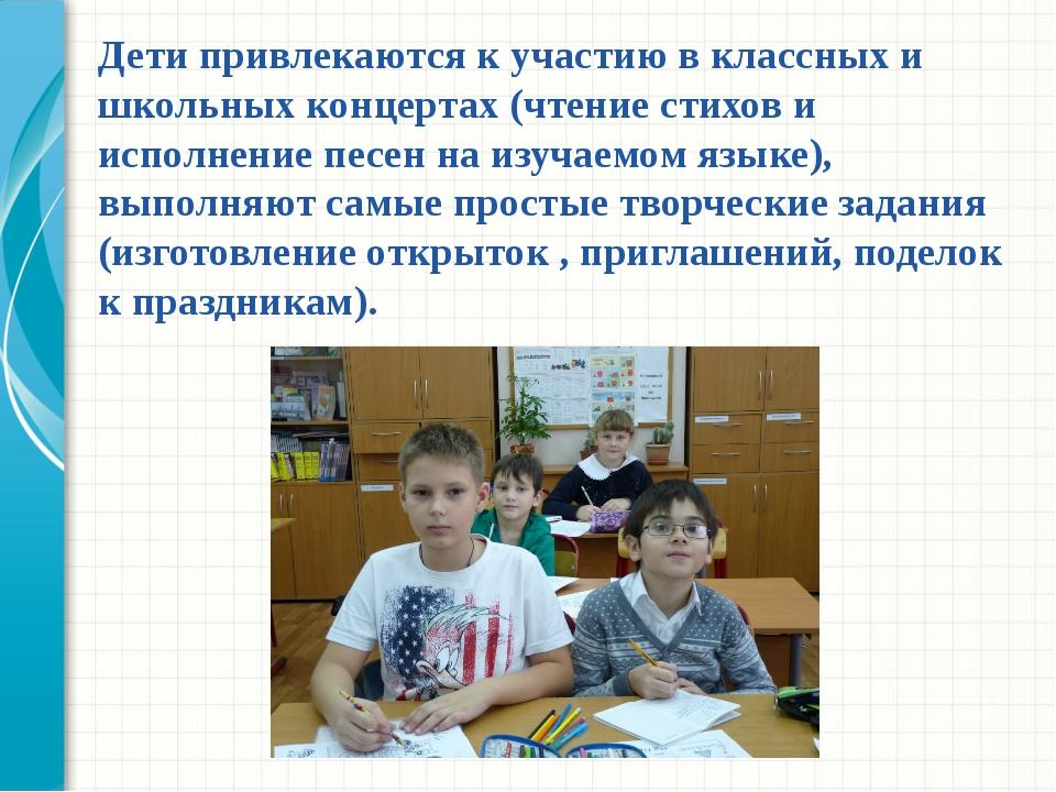 Дети привлекаются к участию в классных и школьных концертах (чтение стихов и...