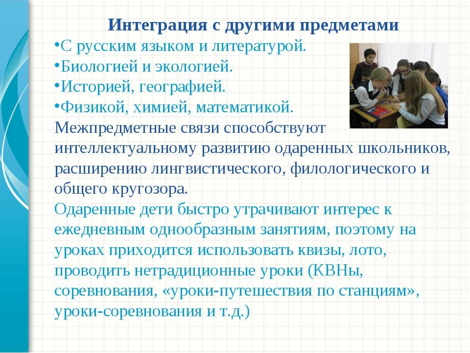 Интеграция с другими предметами С русским языком и литературой. Биологией и э...