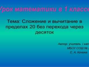 Автор: учитель I категории МБОУ СОШ № 2 Е. А. Кочина