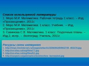 Список используемой литературы 1. Моро М.И. Математика. Рабочая тетрадь 1 кл