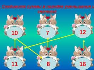 2. Соедините суммы в порядке уменьшения их значения 1 + 7 9 + 7 3 + 7 4 + 7 0