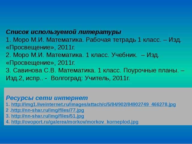 Список используемой литературы 1. Моро М.И. Математика. Рабочая тетрадь 1 кл...