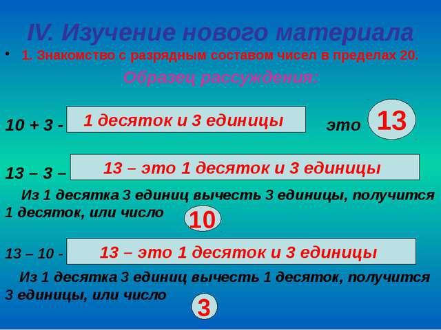 1. Знакомство с разрядным составом чисел в пределах 20. Образец рассуждения:...