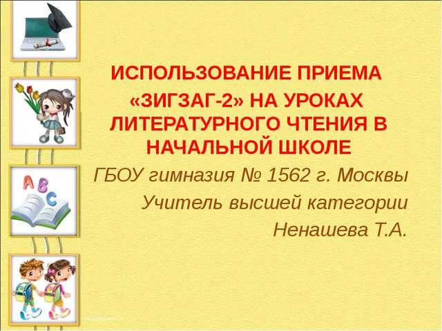 ИСПОЛЬЗОВАНИЕ ПРИЕМА «ЗИГЗАГ-2» НА УРОКАХ ЛИТЕРАТУРНОГО ЧТЕНИЯ В НАЧАЛЬНОЙ Ш...
