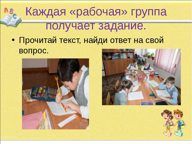 Каждая «рабочая» группа получает задание. Прочитай текст, найди ответ на свой...