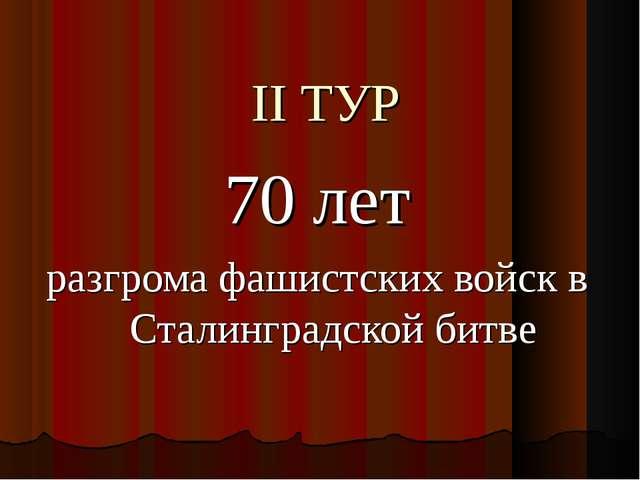 II ТУР 70 лет разгрома фашистских войск в Сталинградской битве