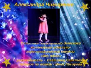 Александра Чимиренко Солистка образцового детского коллектива вокально-хорео