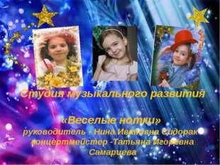 Студия музыкального развития «Веселые нотки» руководитель - Нина Ивановна Си