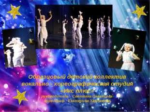 Образцовый детский коллектив вокально - хореографическая студия «Икс плюс» р