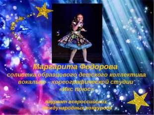 Маргарита Федорова солистка образцового детского коллектива вокально - хорео