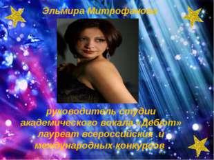 руководитель студии академического вокала «Дебют» лауреат всероссийских и ме