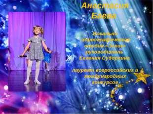 Анастасия Баева Вокально -хореографическая студия «Эскиз» руководитель Евген