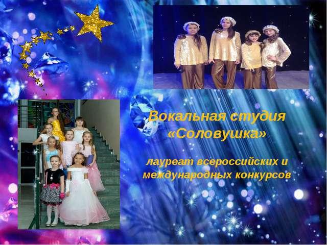 Вокальная студия «Соловушка» лауреат всероссийских и международных конкурсов