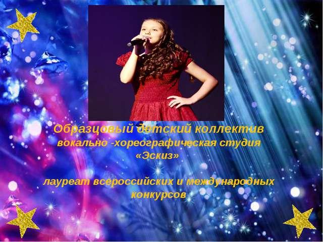 Образцовый детский коллектив вокально -хореографическая студия «Эскиз» лауре...