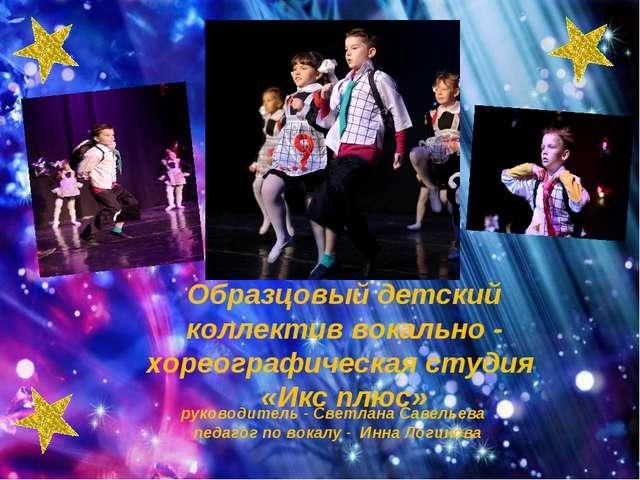 Образцовый детский коллектив вокально - хореографическая студия «Икс плюс» р...