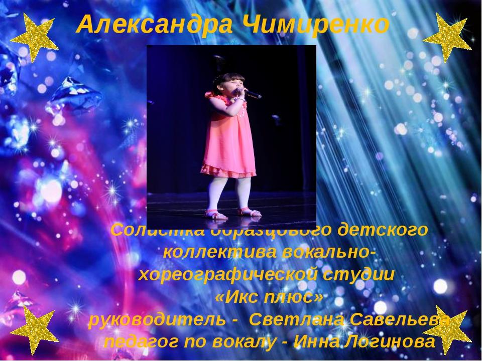 Александра Чимиренко Солистка образцового детского коллектива вокально-хорео...