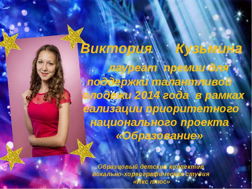 Виктория Кузьмина лауреат премии для поддержки талантливой молодежи 2014 год...